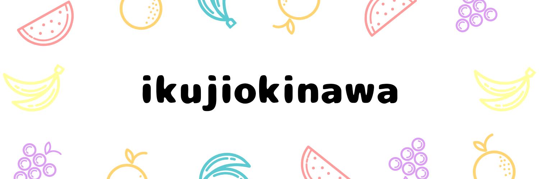 沖縄にいる普通の主婦・ハルママのブログ